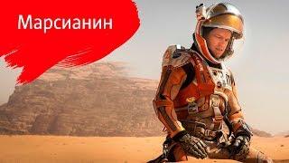 МТС | МТС ТВ | Марсианин