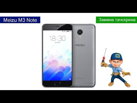 Замена тачскрина Meizu M3 Note, разбор, сравнение тачскрина и модуля.