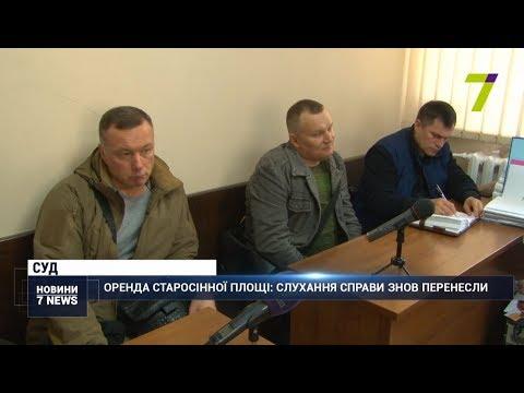 Новости 7 канал Одесса: Оренда Старосінної площі: слухання справи знов перенесли
