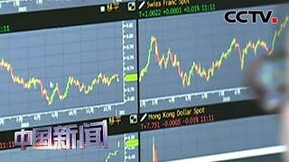 [中国新闻] 中国宣布取消境外机构投资者证券投资额限制 | CCTV中文国际