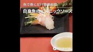 魚で巻くだけ簡単前菜 白身魚のエスニックソース thumbnail