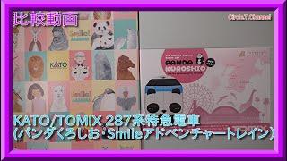 【比較動画】KATO/TOMIX287系パンダくろしお・Smileアドベンチャートレイン【鉄道模型・Nゲージ】