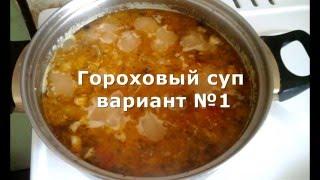 Как приготовить вкусно гороховый суп с курицей (окорочка) №1