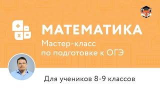 ОГЭ по математике-2016. Мастер-класс