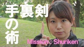 Kunoichi tried out her shuriken skills. 現代を生きるくノ一に、手裏...
