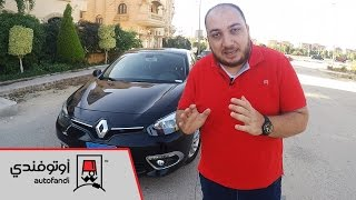 تجربة رينو فلوانس 2016 - Renault Fluence Review