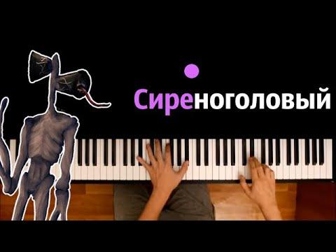 @NIMRED - Рэп про Сиреноголового (Пародия на Cadillac) ● караоке | PIANO_KARAOKE ● ᴴᴰ + НОТЫ & MIDI