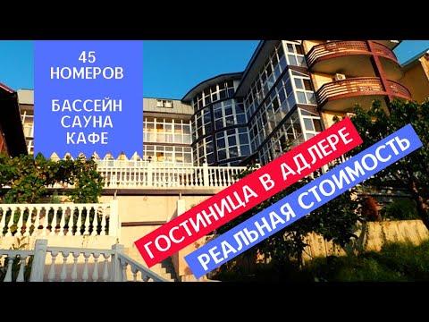 Продажа гостиницы в Адлере в курортном городке | Готовый бизнес в Сочи