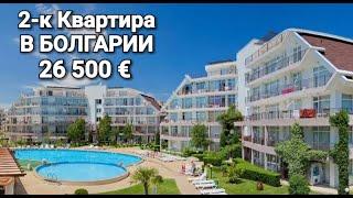 Недвижимость в Болгарии 2 к Квартира в Sun Village Солнечный Берег Цена 26 500