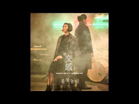 JUNG YONG HWA(정용화), SUNWOO JUNG A(선우정아) _ Hello(입김)