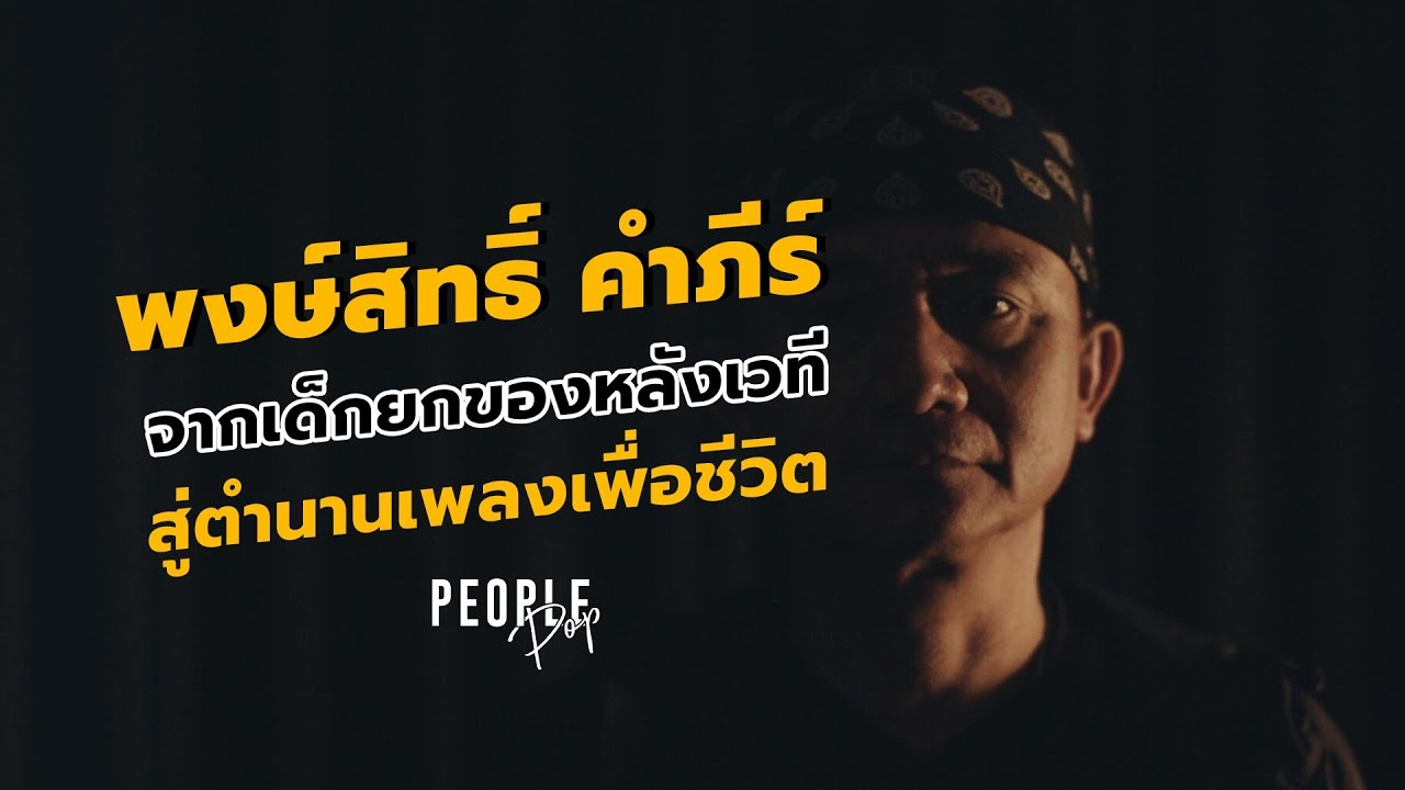 'ปู พงษ์สิทธิ์ คําภีร์' จากเด็กยกของหลังเวที สู่ตำนานเพลงเพื่อชีวิต! | People Pop