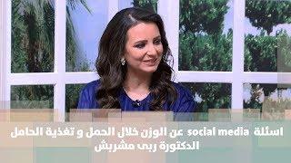 اسئلة  social media  عن الوزن خلال الحمل و تغذية الحامل - د.ربى مشربش