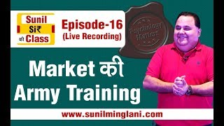 Market की Army Training | SSC Episode-16 | Stock market for Beginners | sunilminglani.com