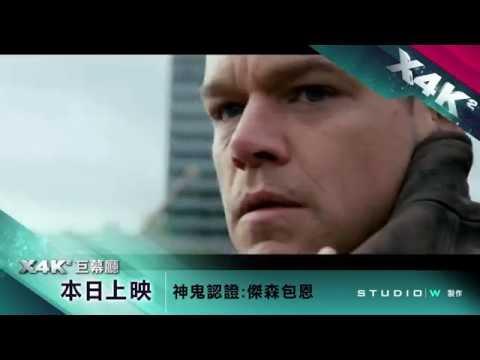 樂聲影城X4KDuo巨幕廳:《神鬼認證:傑森包恩》熱映中