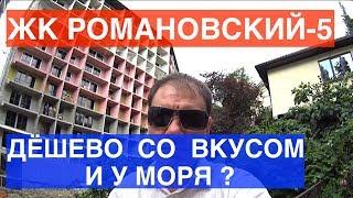Недвижимость в Сочи 2017 | Романовский 5, новостройки Сочи, купить квартиру в Сочи, новостройка Сочи