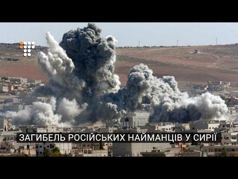Загибель російських найманців військової компанії «Вагнер» у Сирії
