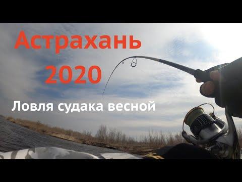 Рыбалка в Астрахани, март 2020. Ловля судака в Никольском.ЧУДОМ УСПЕЛИ ДО КАРАНТИНА! Часть1