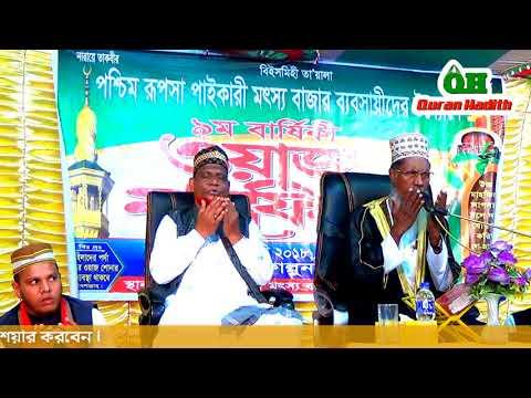 রেজাউল করিম কাউছারীর মজার ওয়াজ ২০১৮ Maulana Rezaul Karim Kawsari Bangla Waz 2018 Islamic Waz Khulna