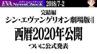 【ニュース】エヴァ完結編「シン・エヴァンゲリオン劇場版」2020年公開!特報映像解禁 thumbnail