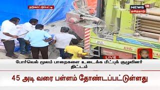 Sujith Rescue Operation Live Updates | NadukattuPatti | Trichy  | News18 Tamilnadu Live