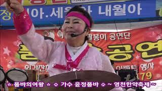 * 백마예술 공연단 *   ★품바의 여왕 가수 윤정품바…