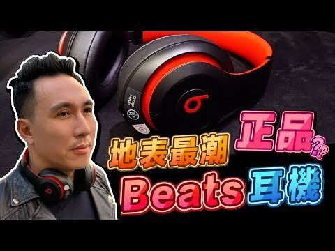 開箱 | 山寨做不到 beats studio 3 wireless耳機 與Airpods同搭載W1晶片 iphone「Men's Game玩物誌」
