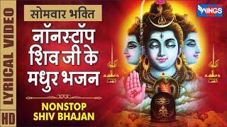 सोमवार भक्ति : नॉनस्टॉप भोलेनाथ जी के मधुर भजन Nonstop Shiv Ji Ke Bhajan   Shiv Songs   Shiv Bhajans