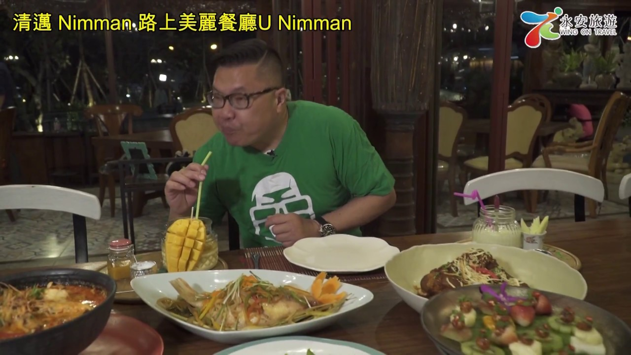 泰國通胡慧沖,精彩泰國視頻:清邁 Nimman 路上的美麗餐廳 - YouTube
