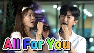 Download lagu 【클린버전】 임영웅 & 효정 - All For You 💙뽕숭아학당 14화💙