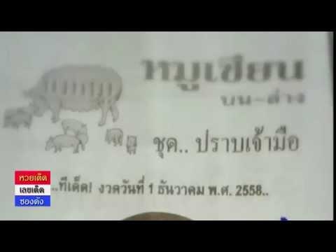 หวยซองหมูเซียน งวดวันที่ 1/12/58