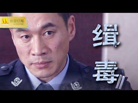【1080P Full Movie】《缉毒》用生命谱写一曲缉毒英雄之歌(丁海峰 / 徐少强)