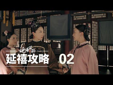 延禧攻略 02 | Story of Yanxi Palace 02(秦岚、聂远、佘诗曼、吴谨言等主演)