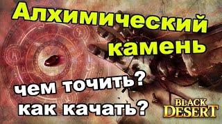 black Desert (RU) - Алхимические камни в bdo. Прокачка, заточка (изменения)