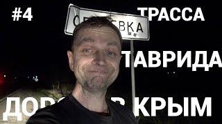 Дорога в Крым 2019, Крымский мост, Трасса Таврида