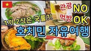 베트남 호치민 여행 브이로그 :  REAL 맛집, 여행…