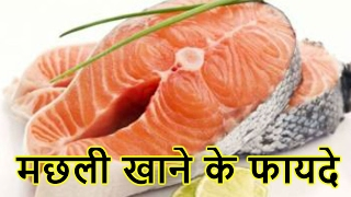 मछली खाने के फायदे | The AMAZING Benifit Of Eating Fish | Fish khane ke laabh