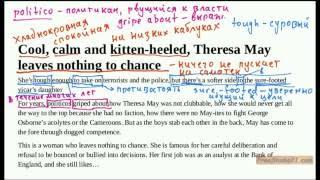 видео Чтение и разбор отрывка из газетной статьи о политике