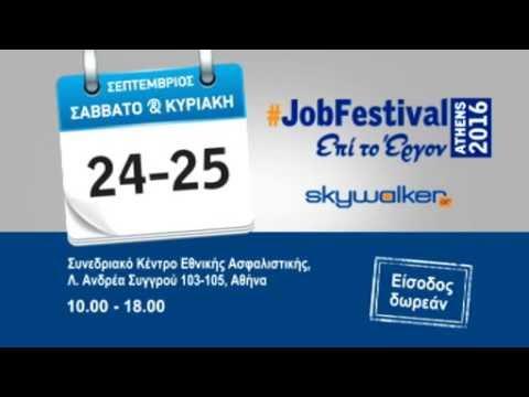 Athens Job Festival 2016 με χορηγό επικοινωνίας τη Sigma Media Group!