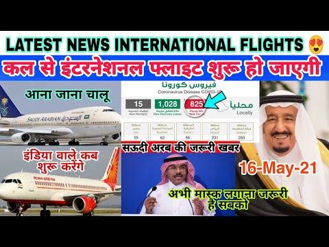 Saudi Arabia International Flights Open Today India Flights News Saudi News Corona  Jawaid Vlog 