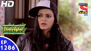 Chidiya Ghar - चिड़िया घर - Episode 1286 - 3rd November, 2016