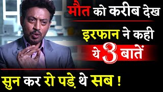 Irrfan Khan's Last Audio Message Will tear your heart !