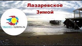 Лазаревское, Зимой 2016, Январь, Отдых, Прогулка, Достопримечательности(, 2016-01-18T02:43:56.000Z)