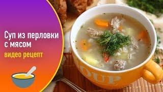 Суп из перловки с мясом — видео рецепт