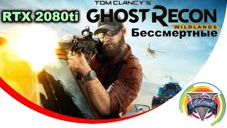 🔴 RTX 2080 Ti | Tom Clancy's Ghost Recon Wildlands | Ultra Setting