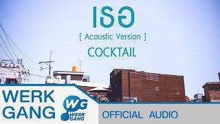 เธอ (Acoustic Version) - COCKTAIL [Official Audio]