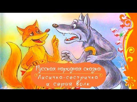 Русская народная сказка. Лисичка сестричка и серый волк. Аудиосказка. Сказки для малышей. МаксТВ