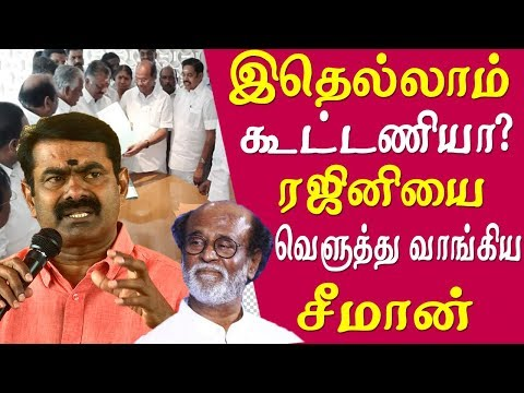 rajini vs seeman I'm not like rajinikanth in politics seeman latest speech seeman speech tamil news