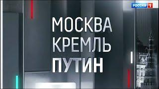 Москва. Кремль. Путин. Новая авторская программа Владимира Соловьева от 07.10.18