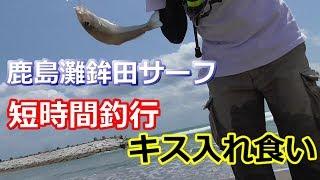 【茨城海釣り】キス入れ食い【鹿島灘サーフ】 thumbnail