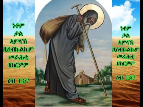 ነቶም ቃል ኣምላኽ ዚሰብኩልኩም መራሕቲ ዘክርዎም ዕብ 13፡7 (ኣብ ሓቐኛ ዛንታ ዝተመርኮሰ ስነ ጽሑፍ) Eritrean Orthodox Tewahdo Church